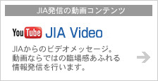 JIA Video Letter/USTREAM ライブ配信
