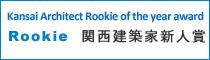 関西建築家新人賞