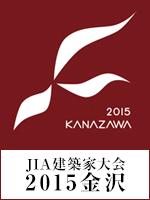 JIA建築家大会2015金沢