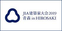 JIA建築家大会2019青森inHIROSAKI