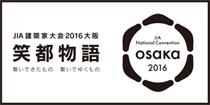 JIA大阪大会 2016 笑都物語