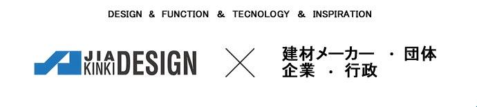 JIA近畿の支援事業 JIA×建材メーカー・団体・企業・行政