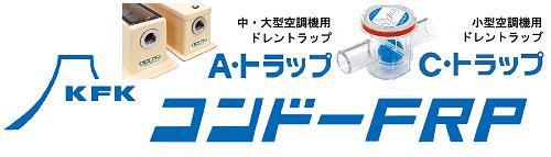 コンドーFRP工業(株)