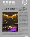 JIA青年会議2016-g