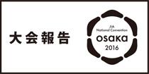 JIA建築家大会 2016大阪 笑都物語 繋いできたもの 繋いてゆくもの 10/27~29