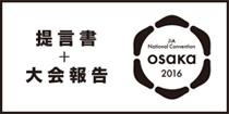 JIA建築家大会 2016大阪 提言書+大会報告