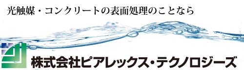 (株)ピアレックス・テクノロジーズ